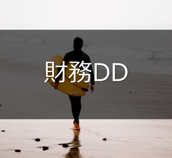 財務DD・株価算定